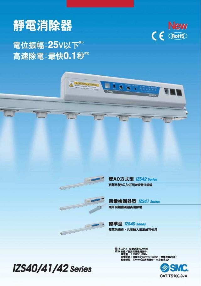 靜電消除器Ion bar IZS40